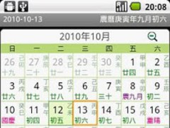 Chinsoft Lunar Calendar LITE  Screenshot