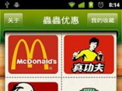 ChongChong coupons 1.1 Screenshot