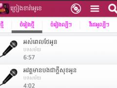 Chreang Karaoke Pro - Khmer 2.1 Screenshot