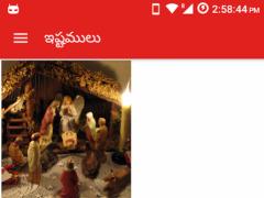 Christmas Songs Lyrics Telugu 2 0 Free Download