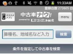 Chukosya Now! 1.2.6 Screenshot