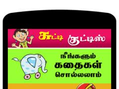 Chutti Kutties 5.0.0 Screenshot