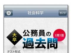 Civil service exams of Japan - Social science 1.2.0 Screenshot
