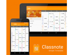 Classnote : Simple Timetable 2.9.0 Screenshot