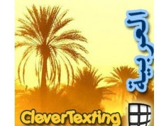 CleverTexting Arabic 2.0 Screenshot