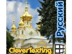 CleverTexting Russian 2.0 Screenshot