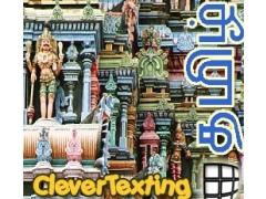 CleverTexting Tamil 2.0 Screenshot