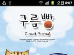 cloud bread - greeting card 1.02 Screenshot