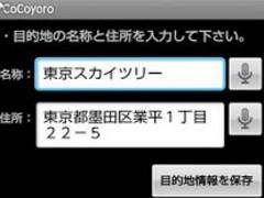 CoCoyoro 1.0.1 Screenshot