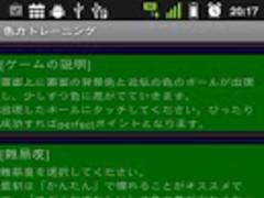 Color sense training 1.0.3 Screenshot