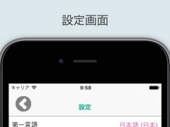 Complaints Japanese English for iPhone 1.0.1 Screenshot
