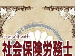 Consult with 社会保険労務士 1.3.6 Screenshot