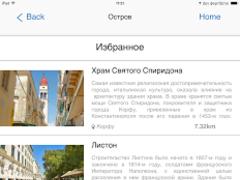 Corfu Offline Travel Guide 2.0.1 Screenshot