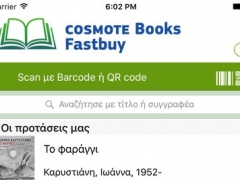 Cosmote Books Fastbuy 1.0.4 Screenshot