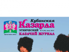 "Cossacks magazine ""Kazarla"" 1.0 Screenshot"
