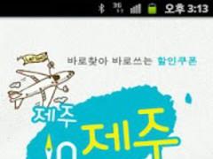 Coupon for Jeju - JEJU in JEJU 1.4.3 Screenshot