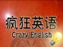 Crazy English 18.0.0 Screenshot
