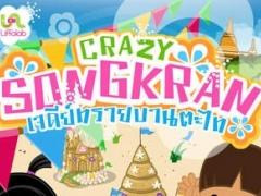 Crazy Songkran 1.0 Screenshot