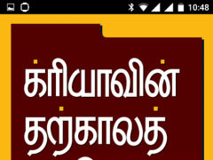 Crea Tamil Dictionary 1.2 Screenshot
