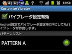 Customize Vibrator 1.2.3 Screenshot
