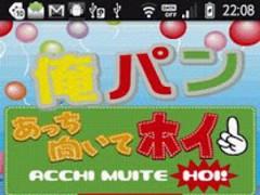 Cute Panda 1-2-3! 1.10 Screenshot