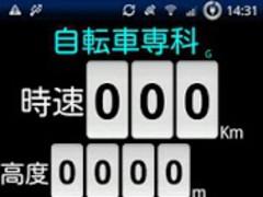Cyclist Meter 00.12 Screenshot