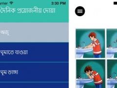 Daily Doa (Bangla) 1.0 Screenshot