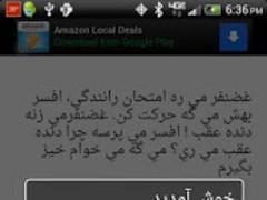 Daily Iranian Joke 1.4 Screenshot