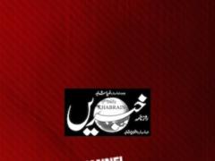 Daily Khabrain - Channel Five 1.3 Screenshot