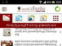 DAP-NEWS Official Release 1.3 Screenshot