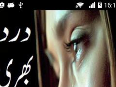 Dard Bhari Udaas Shayari 2.0 Screenshot