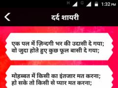 दर्द शायरी - Dard Bhari Hindi Dosti Dhokha shayari 5.0 Screenshot