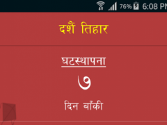 Dashain Tihar 2073 2.0.0 Screenshot