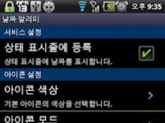 Date Indicator (free) 1.5 Screenshot