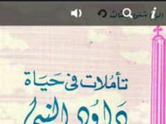 David the prophet Arabic 1.0 Screenshot
