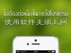 Daxiang Chinese Thai Grammar 1.1.1 Screenshot