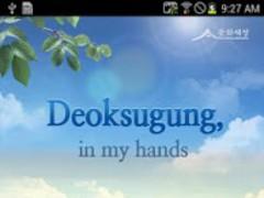 Deoksugung, in My Hands 1.8 Screenshot