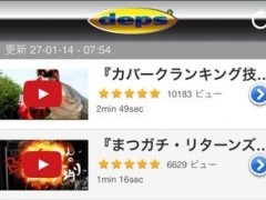 deps ファンアプリ【非公式】 2.0 Screenshot