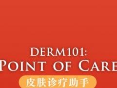 Derm101 Point of Care: 皮肤诊疗助手 3.6 Screenshot