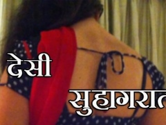 Desi Suhagraat 1.1 Screenshot