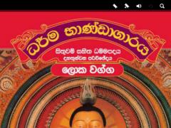 Dhammapada Sinhala,Loka -13 1.0 Screenshot
