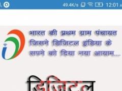 Digital Gram Panchayat, Nani 6.2 Screenshot