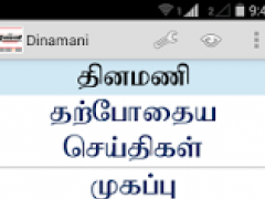 Tamil News and Live TV + Dinamani 9.5 Screenshot