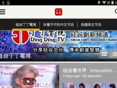 丁丁電視, Ding Ding TV 5.0.1.170 Screenshot