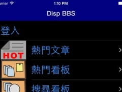 Disp BBS 1.1 Screenshot