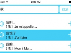 DM法语 1 Screenshot