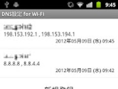 DNS Setting for Wi-Fi 1.0.0 Screenshot