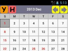 Dog Calendar 2013 1.4 Screenshot