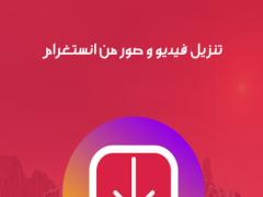Download Instagram 1.1 Screenshot