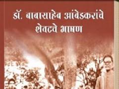Dr. Ambedkar's Last Speech 1.0 Screenshot